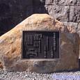 仙台城石垣修復工事完了の碑