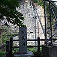 葛根田の大岩屋(玄武洞)