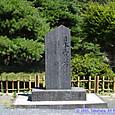 日本三景碑
