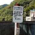 ようこそ栗駒ダムへ