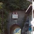 玉山トンネル