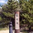 松川浦の風景