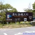 奥松島縄文村
