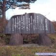 土湯讃歌(自然愛護の塔)