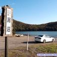 潟沼湖は日本一の強酸性湖です。
