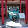 亜炭記念館に展示中のオート三輪