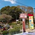 万珠沙華群生地・羽黒山公園の入口案内