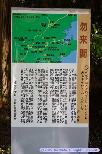 惣の関ダム(勿来の関)