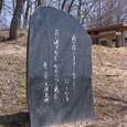 昭和万葉の森の歌碑