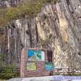 小原の材木岩