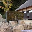 上戸沢の碑